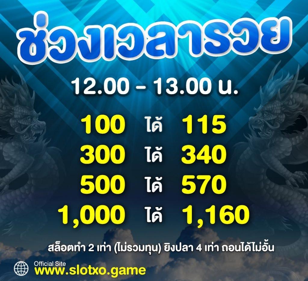 โปรโมชั่น Slot Online